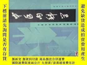 二手書博民逛書店罕見中醫內科學(中醫專業自學考試指導叢書)Y227505 成都中