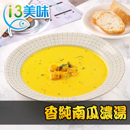 【愛上美味】香純南瓜濃湯10包組(200g±5%/包)