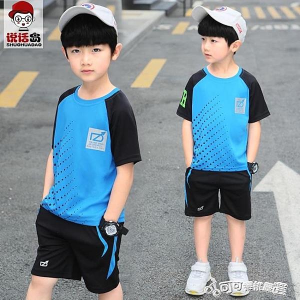 男童運動套裝夏季2020新款中大童夏裝帥氣速干衣兒童裝洋氣籃球服
