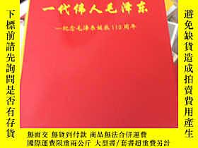 二手書博民逛書店一代偉人毛澤東—紀念毛澤東誕辰110週年(大型歷史實物照片16開