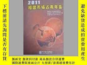 二手書博民逛書店罕見2011福建市場佔有年鑑Y25717 唐梅光 主編 中國統計