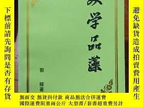 二手書博民逛書店罕見美學品藻Y191539 郭稼 福州 出版1999