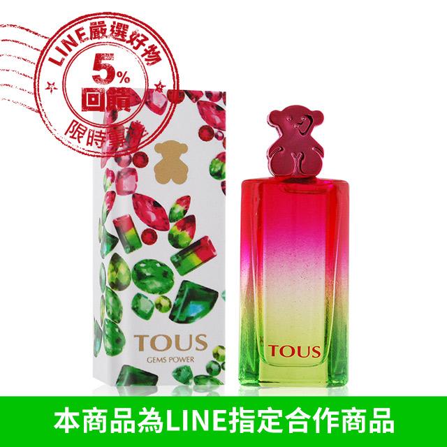 TOUS 香鑽力量女性淡香水 Gems Power(4.5ml) EDT-公司貨