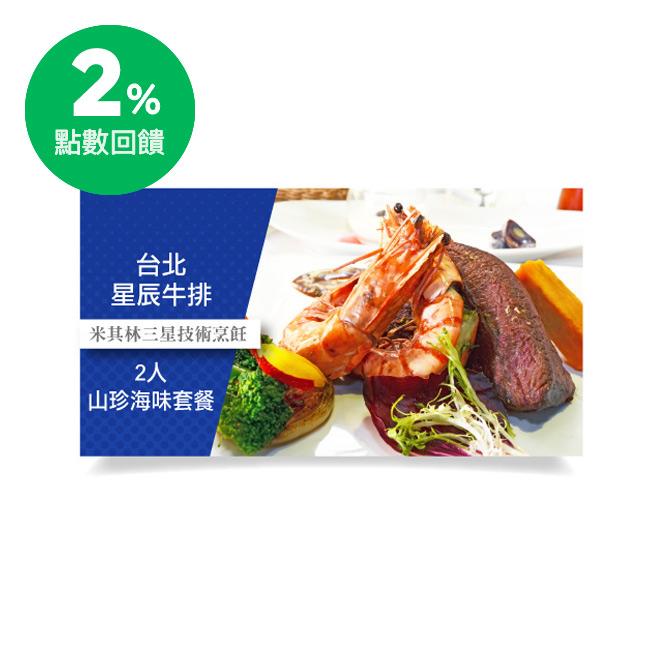 台北 星辰牛排 2人山珍海味套餐(捷運國父紀念館)