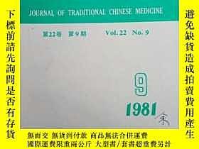 二手書博民逛書店罕見中醫雜誌1981年第9期(第22卷)Y15756