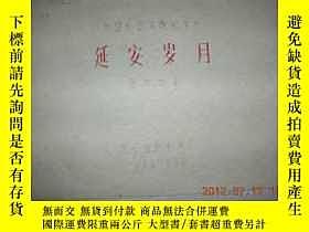 二手書博民逛書店罕見老電影臺本:《延安歲月》Y16560 西安電影製片廠 西安電