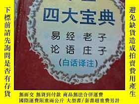 二手書博民逛書店罕見中國四大寶典—易經.老子.論語.莊子(白話譯著)精裝一版一印