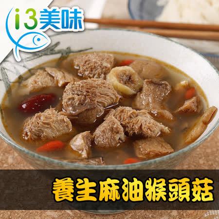 【愛上美味】養生麻油猴頭菇12包組(500g±5%/包 蛋素)