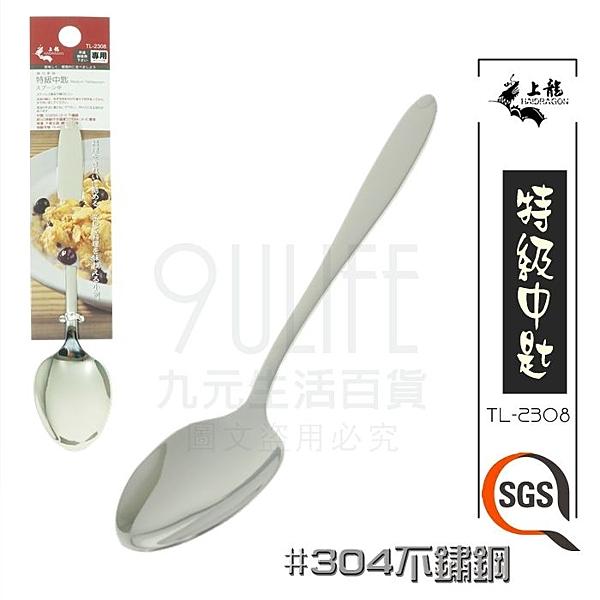 【九元生活百貨】上龍 TL-2308 特級中匙 #304不鏽鋼 SGS合格 日本原料 湯匙 餐匙