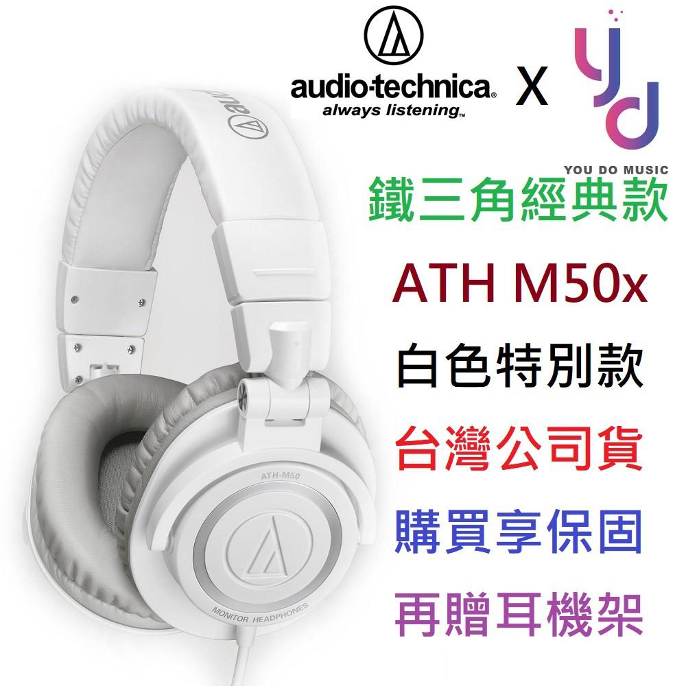 (現貨免運) 鐵三角 ATH M50x Audio-Technica 白色 公司貨 監聽 耳機 贈耳機架/原廠收納袋