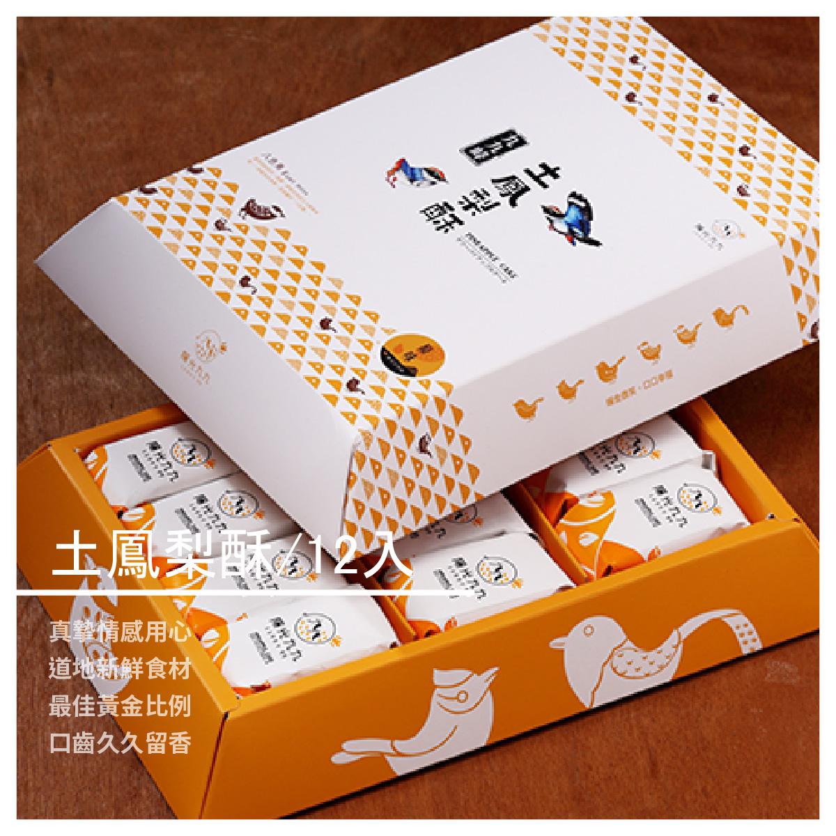 【陽光九九】土鳳梨酥/12入/盒/4款口味