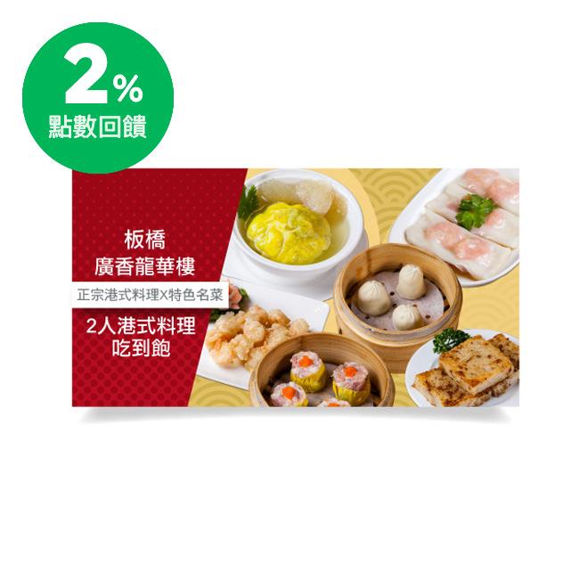 台北 廣香龍華樓 2人港式料理吃到飽(板橋)