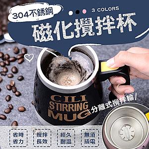 【EDISH】304不鏽鋼電動咖啡攪拌大肚杯品味黑