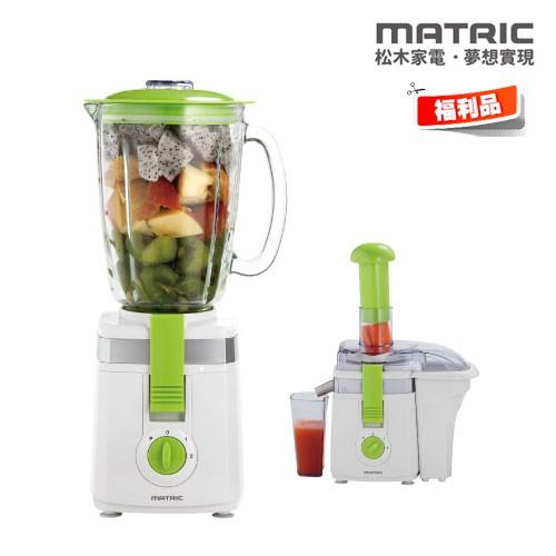 【MATRIC 松木】2 in 1 果汁/榨汁 二合一調理機 MG-JB1501 (福利品)