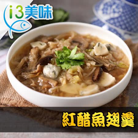 【愛上美味】紅醋魚翅羹4包組(300g±5%/包 蛋素)
