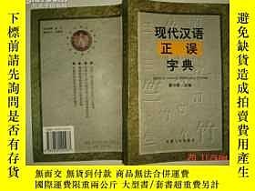 二手書博民逛書店《現代漢語正誤字典》罕見1997年1版1印 印數7000Y123