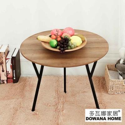 多瓦娜-衣蝶DIY大茶几-圓60高45公分