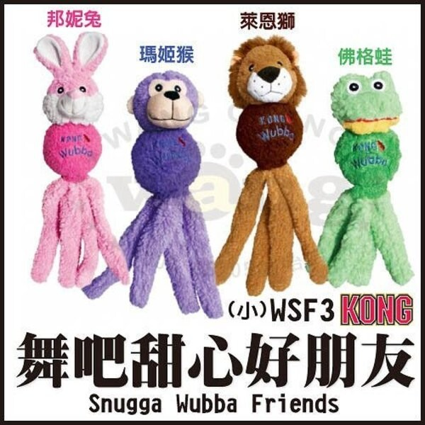 美國kong -wsf3snugga wubba friends 舞吧甜心好朋友四種造型 (小)