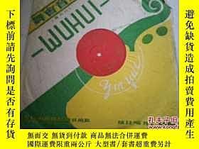 二手書博民逛書店罕見大薄膜唱片:《範捷濱獨唱歌曲》Y12314 出版1984