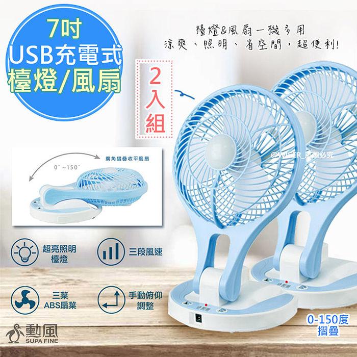 二入組【勳風】7吋充電式行動風扇/檯燈扇/DC扇(HF-B066U)鋰電/快充/長效