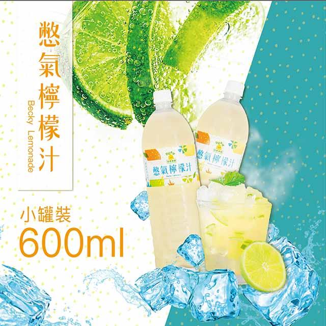 【BeckyLemon 憋氣檸檬】 檸檬汁 600mlx6瓶