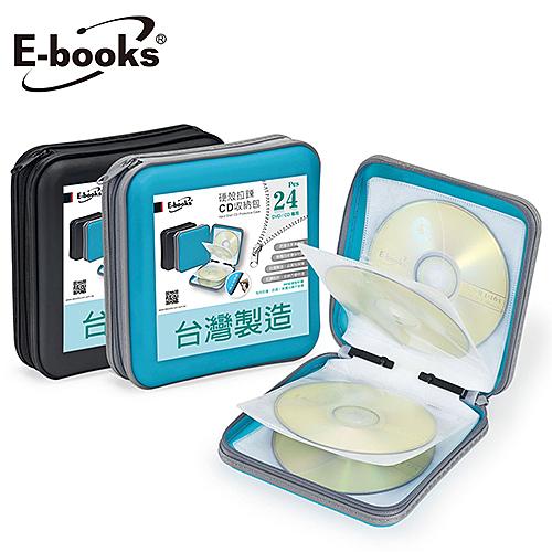 E-books 硬殼拉鍊CD收納包 24入