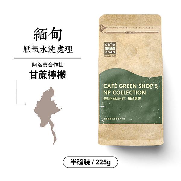 緬甸阿洛莫合作社厭氧水洗咖啡豆-甘蔗檸檬(半磅) 咖啡綠.產區