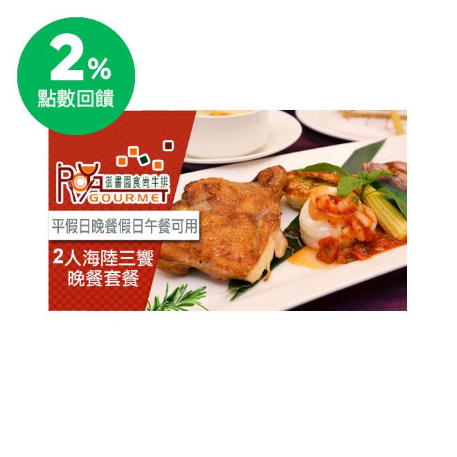 台北 御書園食尚牛排 2人海陸三饗平假日晚餐套餐(捷運行天宮站)