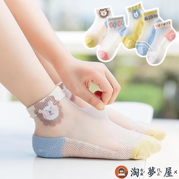 5雙|兒童襪子春夏季超薄款純棉網眼短襪船襪寶寶冰絲襪【淘夢屋】