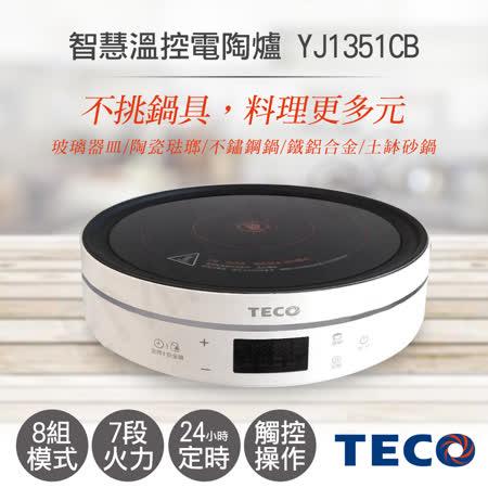 【東元TECO】智慧溫控電陶爐 YJ1351CB