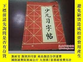 二手書博民逛書店《少兒習字帖》1988年2月1版1印罕見DWY205811 方紹