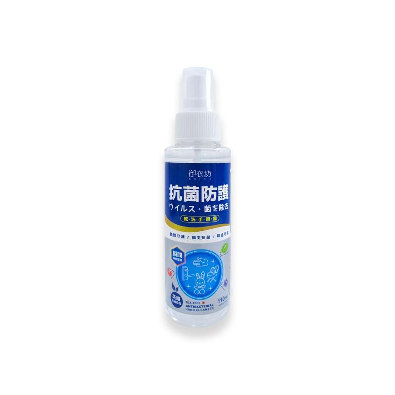 【御衣坊】茶樹乾洗手噴霧 110ml 台灣製造 噴霧瓶 乾洗手 玻璃瓶 隨身攜帶 含酒精 茶樹精油