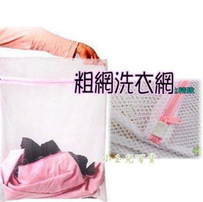 小玉兒衣物護洗袋/洗衣袋/清洗袋 內衣隔離袋 / 粗網洗護袋 洗衣網 護衣網(中號)