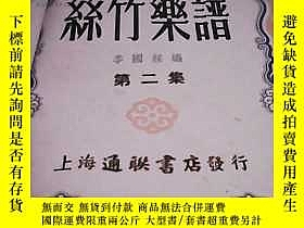 二手書博民逛書店罕見粵樂名曲集(2.4.7.8)Y27852 李天笑 國光書店