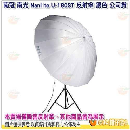 南冠 南光 Nanlite U-180ST 反射傘 銀色 公司貨 180CM 攝影棚 Forza 300 500 適用