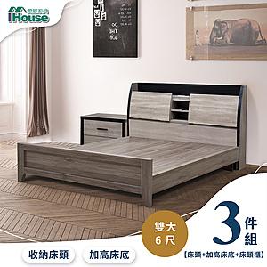IHouse-香奈兒 觸控燈光房間3件組(床頭箱+鄉村底+床頭櫃)6尺古橡