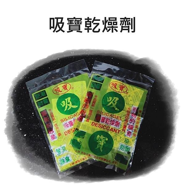 【九元生活百貨】吸寶乾燥劑 脫臭劑 除濕劑 防潮 防霉 脫味