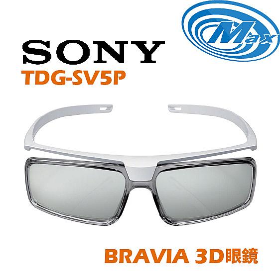 《麥士音響》 【有現貨】SONY索尼 BRAVIA 3D眼鏡 TDG-SV5P