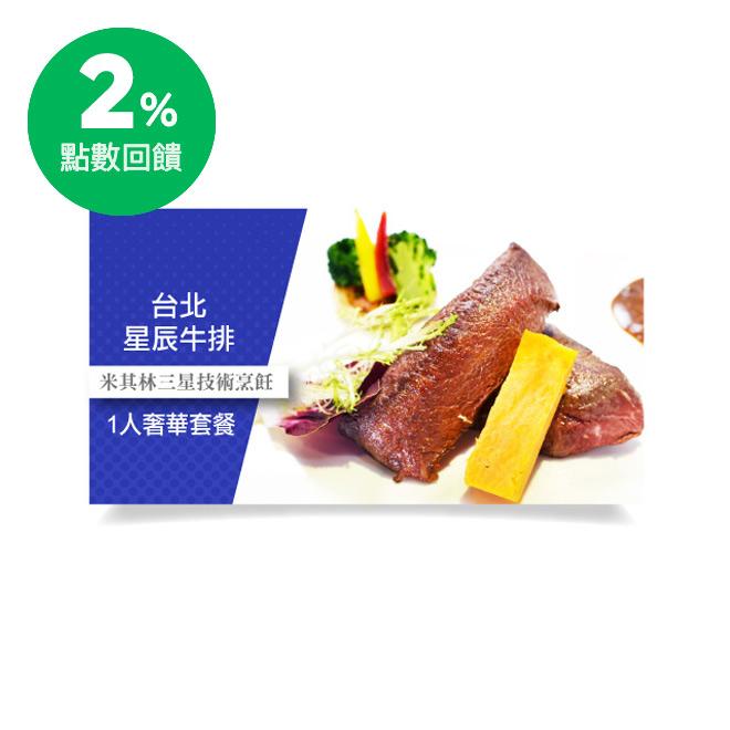 台北 星辰牛排 1人奢華套餐(捷運國父紀念館)