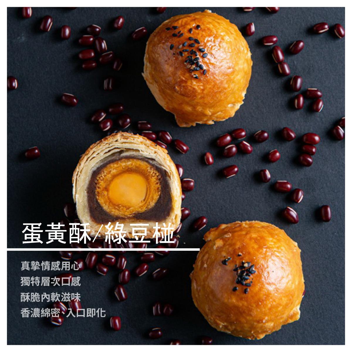【陽光九九】蛋黃酥/綠豆椪/12入/盒