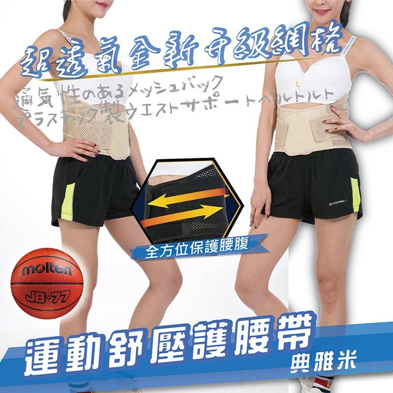 【菁炭元素】(買一送一) 透氣網格塑腹護腰帶 (典雅米) 腰帶 運動 運動用品 護具 運動護具 塑腰 塑腹