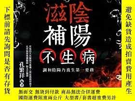 二手書博民逛書店罕見滋陰補陽不生病Y188953 孔繁祥 大都會文化 ISBN: