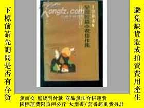 二手書博民逛書店1984年全國短篇小說佳作集罕見85年1版1印Y25717 上海