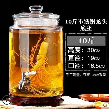 泡酒玻璃瓶帶龍頭10斤20斤家用密封專用酒瓶壇子藥酒罐缸加厚 夏洛特 LX