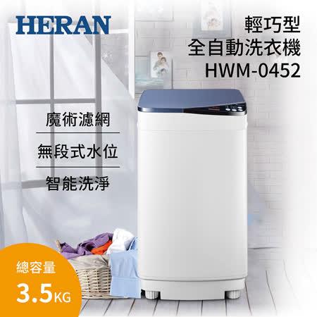 HERAN 禾聯 3.5KG 直立式洗衣機 HWM-0452 含運送+拆箱定位+舊機回收