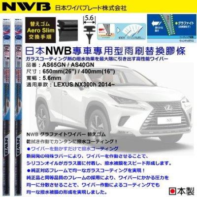 和霆車部品中和館—日本NWB 適用LEXUS NX300h 原廠軟骨雨刷替換膠條 Aero Slim 5.6mm