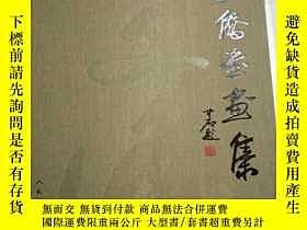 二手書博民逛書店林文僑書畫集(簽名本)(硬精裝罕見帶盒裝)(25號)Y19153