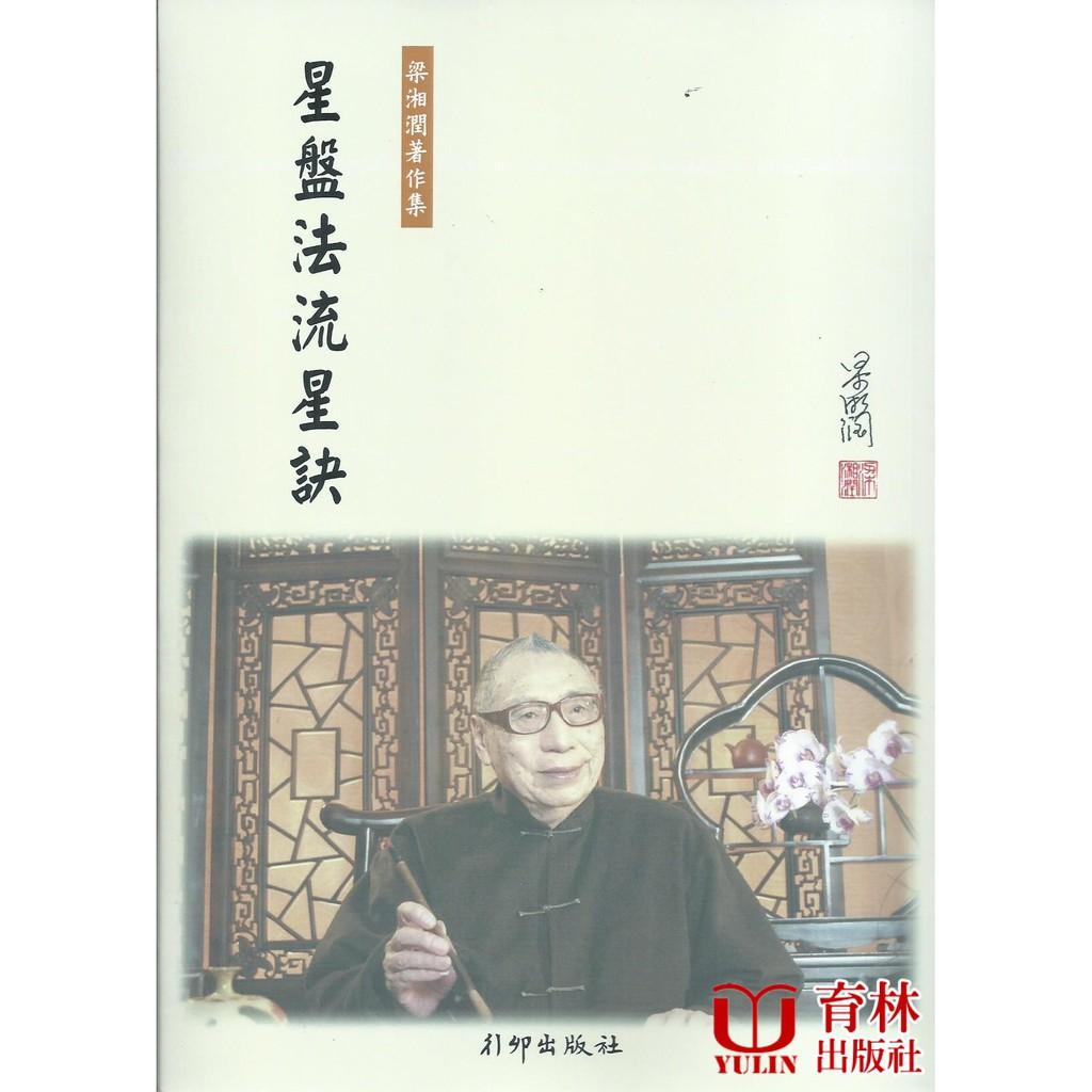 行卯 星盤法流星訣 平裝(梁湘潤)育林出版社蝦皮商城