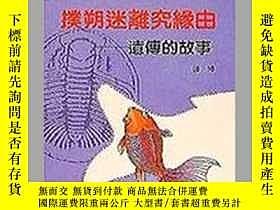 二手書博民逛書店罕見撲朔迷離究緣由Y188953 鍾坤 凡異出版社 ISBN:9