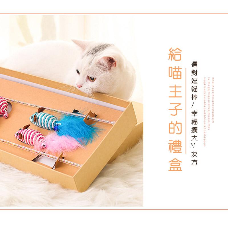(現貨)貓咪玩具6件套組逗貓棒自嗨球小老鼠羽毛啃咬精美套裝組合鈴鐺磨牙(台灣出貨)